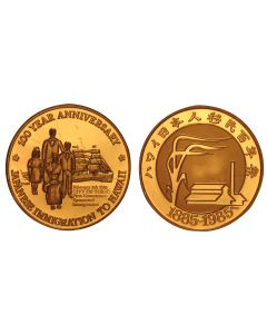 1985 CENTENNIAL OF JAPANESE IMMIGRATION TO HAWAII - BRONZE